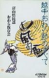 風の盆 越中おわら節のすべて 富山県民謡おわら保存会