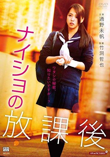 ナイショの放課後 [DVD]