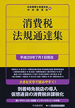 消費税法規通達集〈平成29年7月1日現在〉