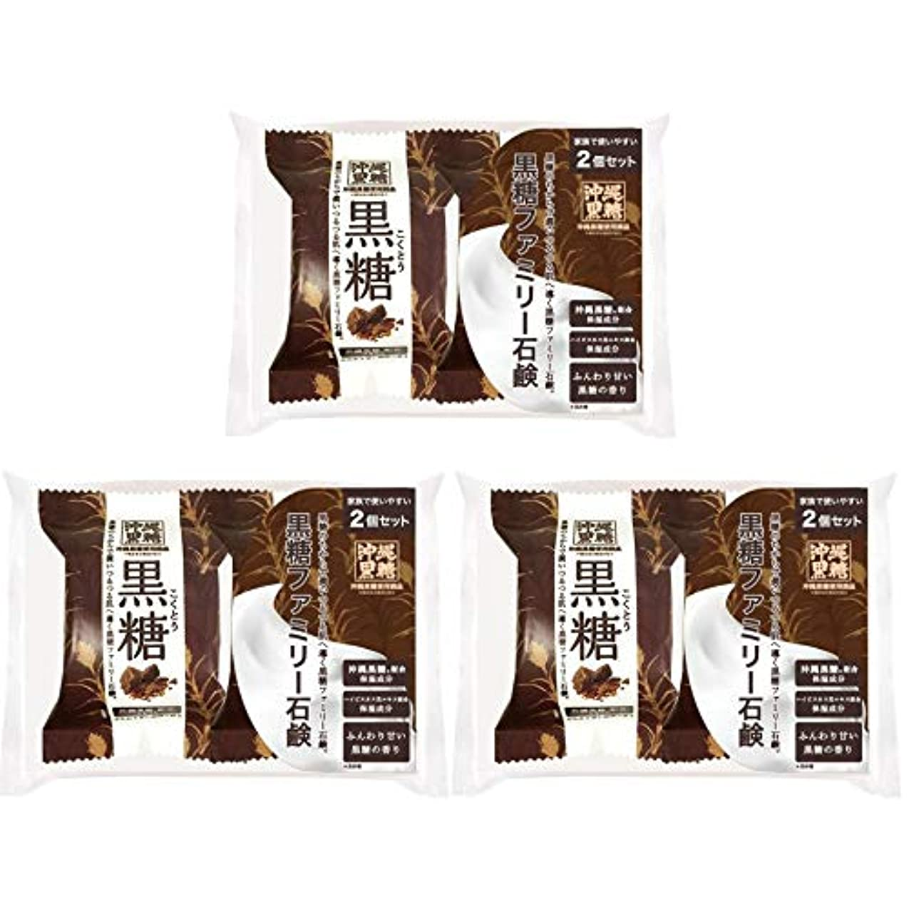 顔料四集まる【3個セット】ペリカン石鹸 ファミリー黒糖石鹸 80g×2個