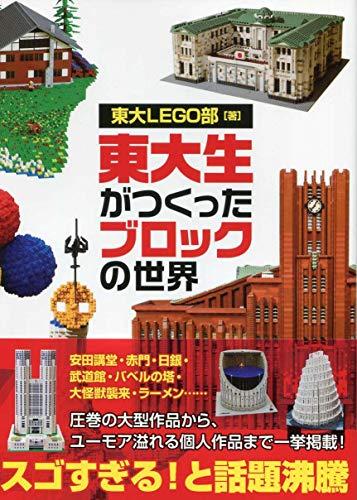 東大生がつくったブロックの世界