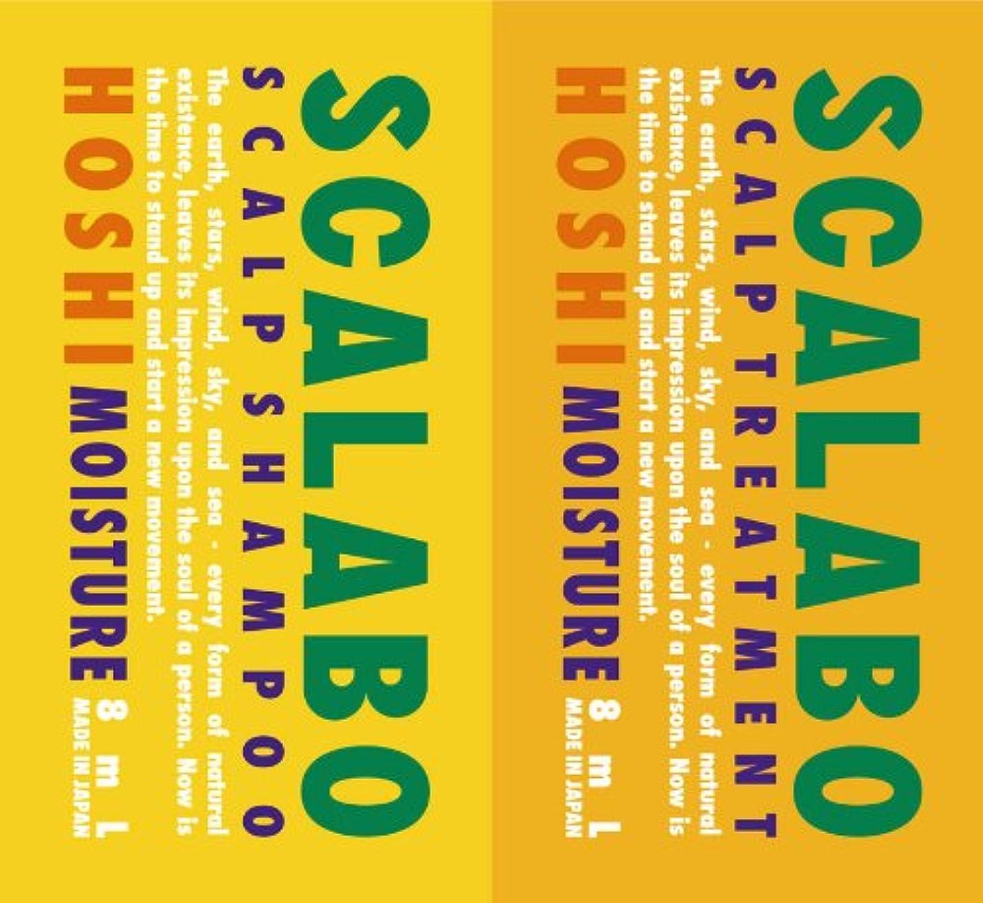 一方、社説スカルクスカラボ 薬用 スカルプシャンプー&トリートメント HOSHI 1DAYトライアル 各8ml