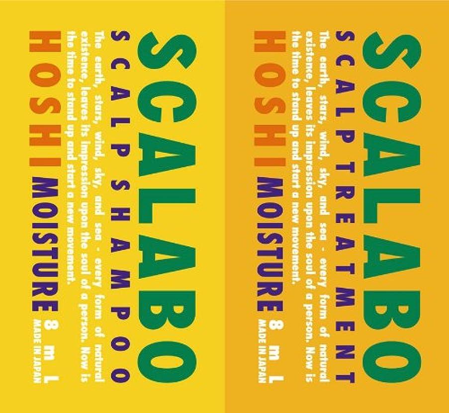 スムーズに唯物論脱獄スカラボ 薬用 スカルプシャンプー&トリートメント HOSHI 1DAYトライアル 各8ml