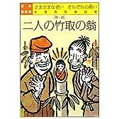 日本老民考〈第1話〉二人の竹取の翁―さまざまな老いそれぞれの終い 手塚英男講話集 (日本老民考 第 1話)
