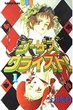 ジーザス・クライスト! / 上田 美和 のシリーズ情報を見る
