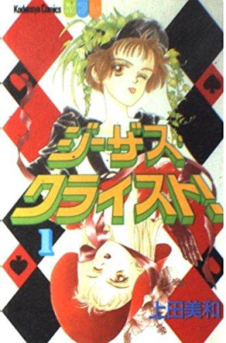 ジーザス・クライスト! (1) (講談社コミックスフレンドB (847巻))の詳細を見る
