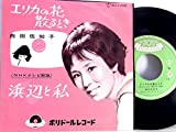 【EP】1960年 西田佐知子「エリカの花散るとき・浜辺と私」【検:音とび無】