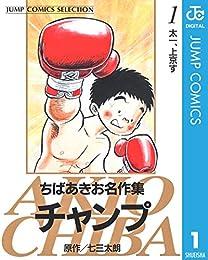 ちばあきお名作集 チャンプ 1 (ジャンプコミックスDIGITAL)