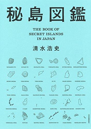 草食系インドア派でも楽しめる『秘島図鑑』
