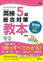 【CD付】英検5級総合対策教本 改訂版 (旺文社英検書)