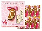 東京ばな奈 バナナプリン味 12個入り
