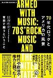 70年代ロックとアメリカの風景: 音楽で闘うということ