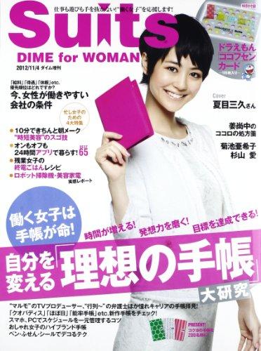 DIME増刊 Suits (スーツ) 2012年 11/4号 [雑誌] -