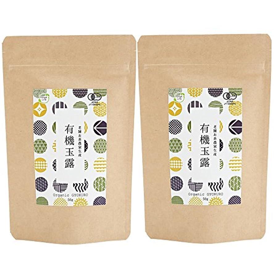 理想的飢えた第三オーガライフ 有機 玉露茶 100g 鹿児島県産 高級茶葉使用