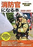 消防官になる本 2020-2021 (イカロス・ムック)
