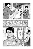 マンガ日狂組の教室−学校が危ない!! (晋遊舎ムック) 画像