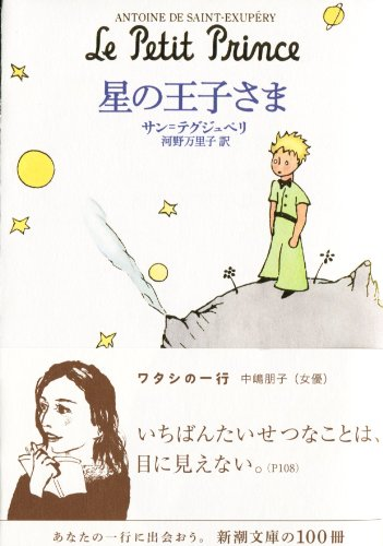 『星の王子さま』(新潮文庫)