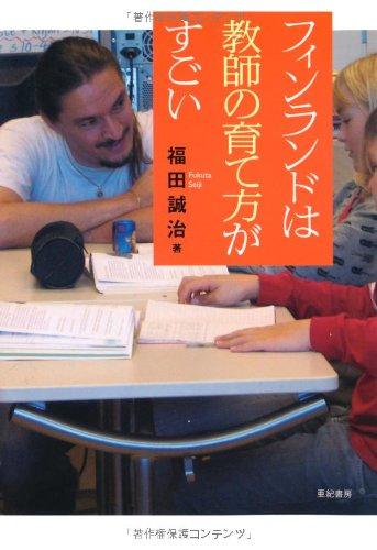 フィンランドは教師の育て方がすごいの詳細を見る