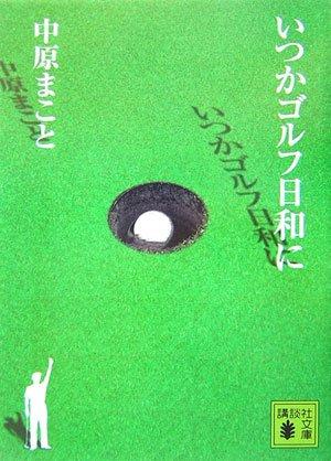 いつかゴルフ日和に (講談社文庫)の詳細を見る