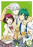 『山田くんと7人の魔女』Vol.2[Blu-ray/ブルーレイ]