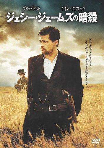 ジェシー・ジェームズの暗殺 [DVD]の詳細を見る
