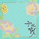 Universal Music (South Korea) O.S.T. 雲が描いた月明かり OST (KBSドラマ) (2CD) (韓国盤)の画像