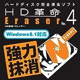 HD革命/Eraser_Ver.4_ダウンロード版 [ダウンロード]