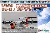 プラッツ PEPF-18/1/300 海上自衛隊飛行艇 US-2/US-1(2機セット)