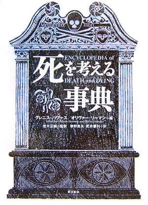 死を考える事典の詳細を見る