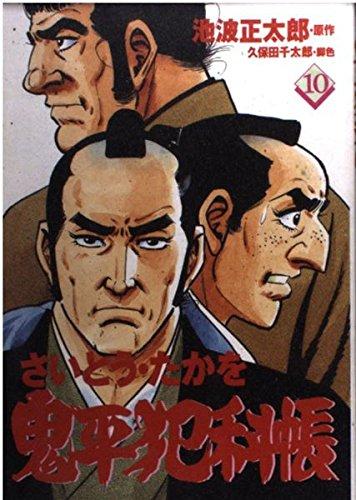 コミック 鬼平犯科帳 (10) (文春時代コミックス)