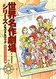 世界名作劇場シリーズ メモリアルブック アメリカ&ワールド編