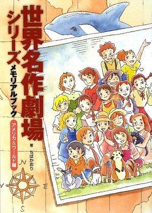 世界名作劇場シリーズ メモリアルブック アメリカ&ワールド編の詳細を見る