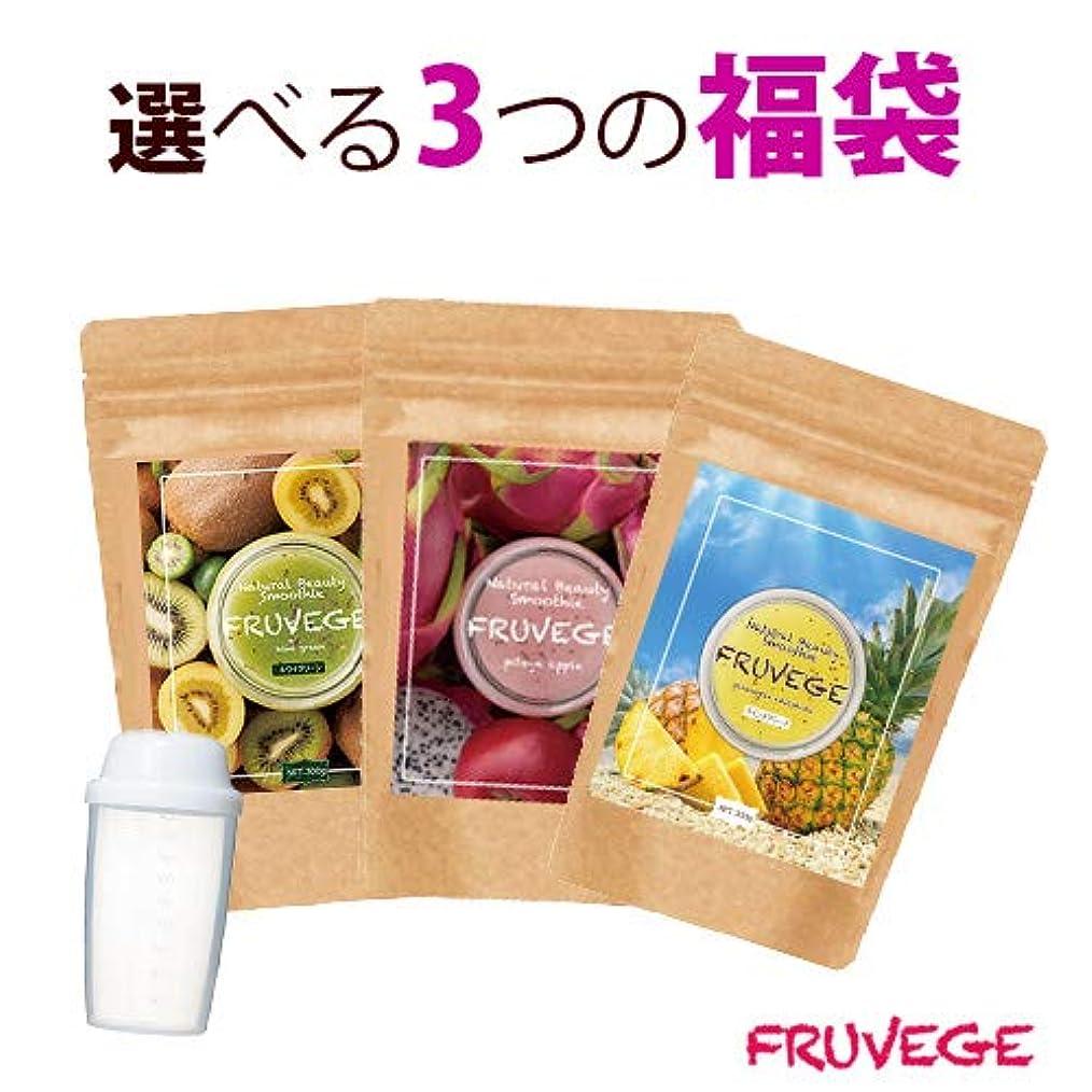 最も早いあまりにもズボン[チアシード配合スムージー (Cセット)]3袋+プレゼント (300g×3袋 約150杯分)福袋 フルベジ スーパーフード ダイエット食品 粉末