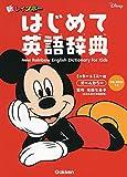 新レインボー はじめて英語辞典 CD-ROMつき ミッキー&ミニー版 オールカラー