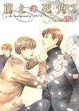 萌えの死角 2 (花恋)