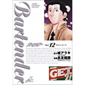Bartender 12 (ジャンプコミックスデラックス)
