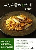 ふだん着のおかず (講談社のお料理BOOK) 画像