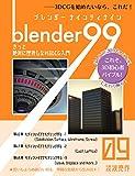 Blender99 きっと絶対に挫折しない3DCG入門