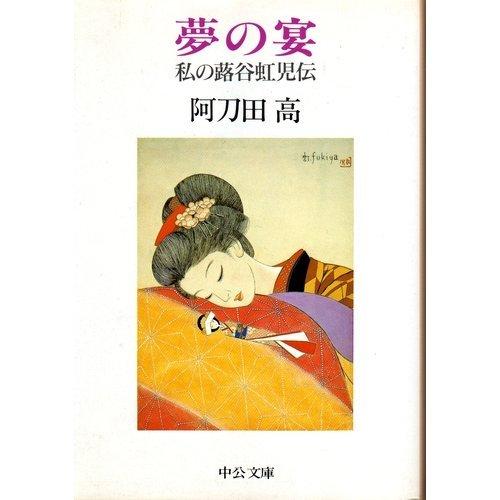 夢の宴―私の蕗谷虹児伝 (中公文庫)