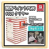 関西ペイントPG80 クリヤー 1kgセット(シンナー/硬化剤/道具付) 自動車用ウレタン塗料 2液 カンペ 透明 クリアー