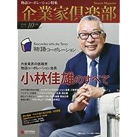外食業界の挑戦者 物語コーポレーション 小林佳雄のすべて (企業家倶楽部2016年10月号)