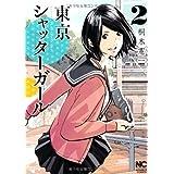 東京シャッターガール 2 (ニチブンコミックス)