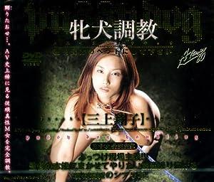 エーティ/牝犬調教 三上翔子 [DVD]