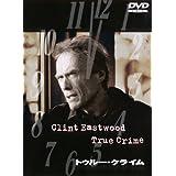 トゥルー・クライム 特別版 [DVD]