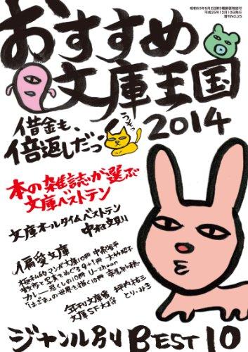 おすすめ文庫王国2014 (本の雑誌増刊)の詳細を見る