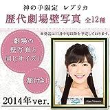 神の手限定 AKB48 渡辺麻友 レプリカ 歴代劇場壁写真 2014年ver