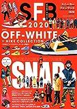 スニーカーファンブック2020 (双葉社スーパームック) 画像