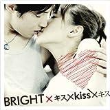 キス×Kiss×キス〜特別限定永久保存版パッケージ〜【初回限定フラッシュプライス盤】 [DVD]