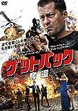 ゲットバック [DVD]