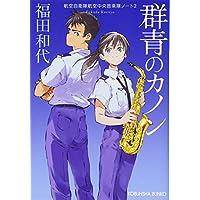 Amazon.co.jp: 福田和代: 本